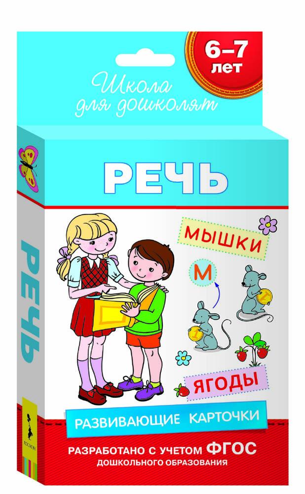 Речь. Развивающие карточки для детей 6-7 лет (набор из 36 карточек) росмэн развивающие карточки математика школа для дошколят