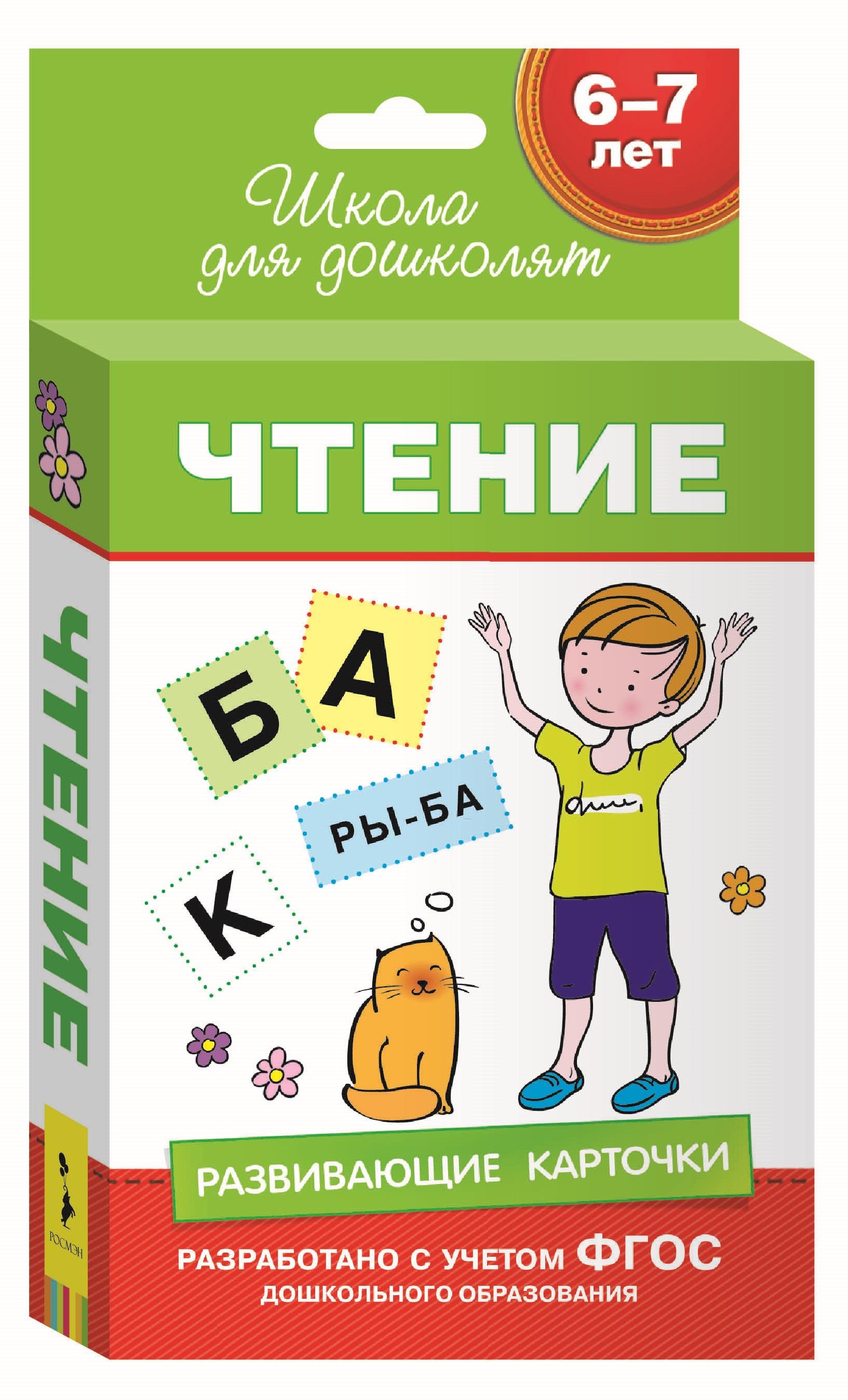 Чтение. Развивающие карточки для детей 6-7 лет (набор из 68 карточек) росмэн развивающие карточки математика школа для дошколят