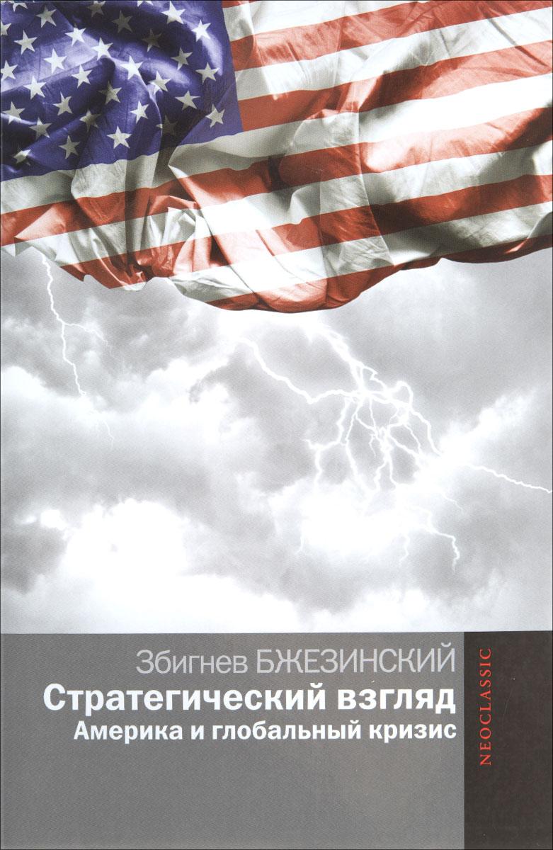 цены на Збигнев Бжезинский Стратегический взгляд. Америка и глобальный кризис  в интернет-магазинах