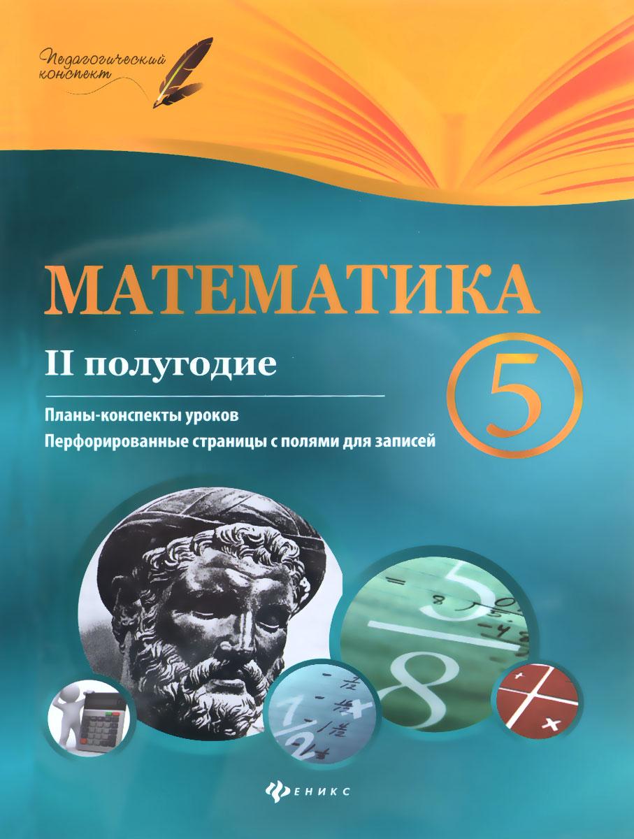 В. А. Пелагейченко, Н. Л. Пелагейченко Математика. 5 класс. 2 полугодие. Планы-конспекты уроков