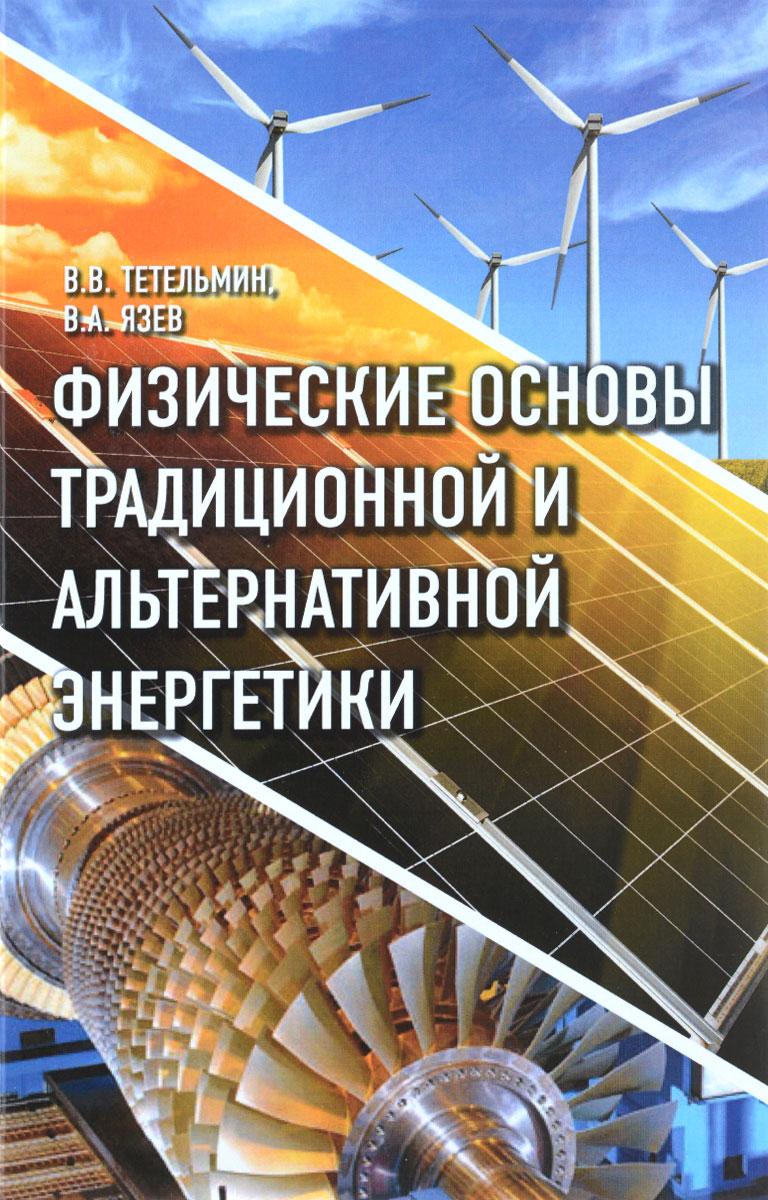 В. В. Тетельмин, В. А. Язев Физические основы традиционной альтернативной энергетики. Учебное пособие б ю каплан физические основы получения информации учебное пособие