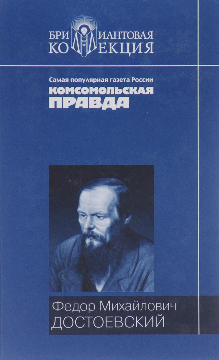 Ф. М. Достоевский Преступление и наказание федор достоевский преступление и наказание