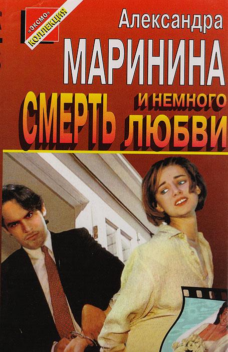 Александра Маринина Смерть и немного любви