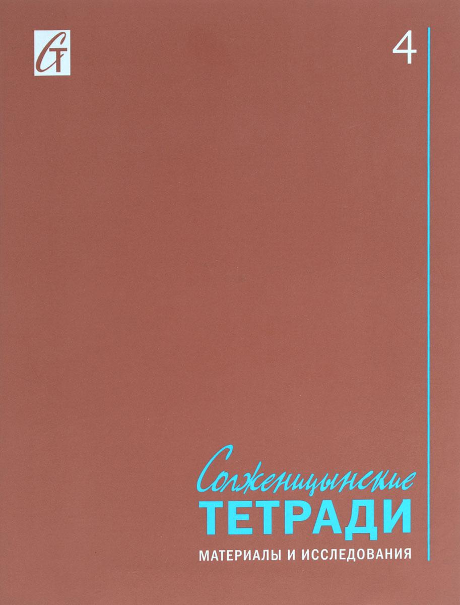 Солженицынские тетради. Материалы и исследования. Альманах, №4, 2015