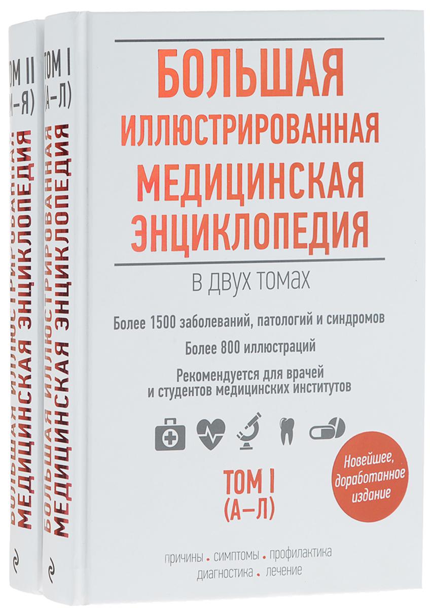 Большая иллюстрированная медицинская энциклопедия. В 2 томах (комплект из 2 книг)