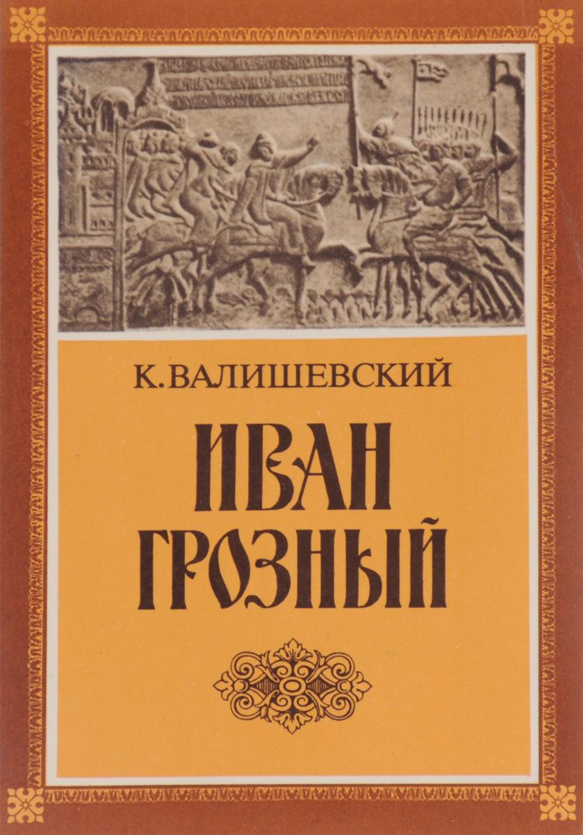 К. Валишевский Иван Грозный (1530-1584) иван iv грозный page 3 page 2 page 7