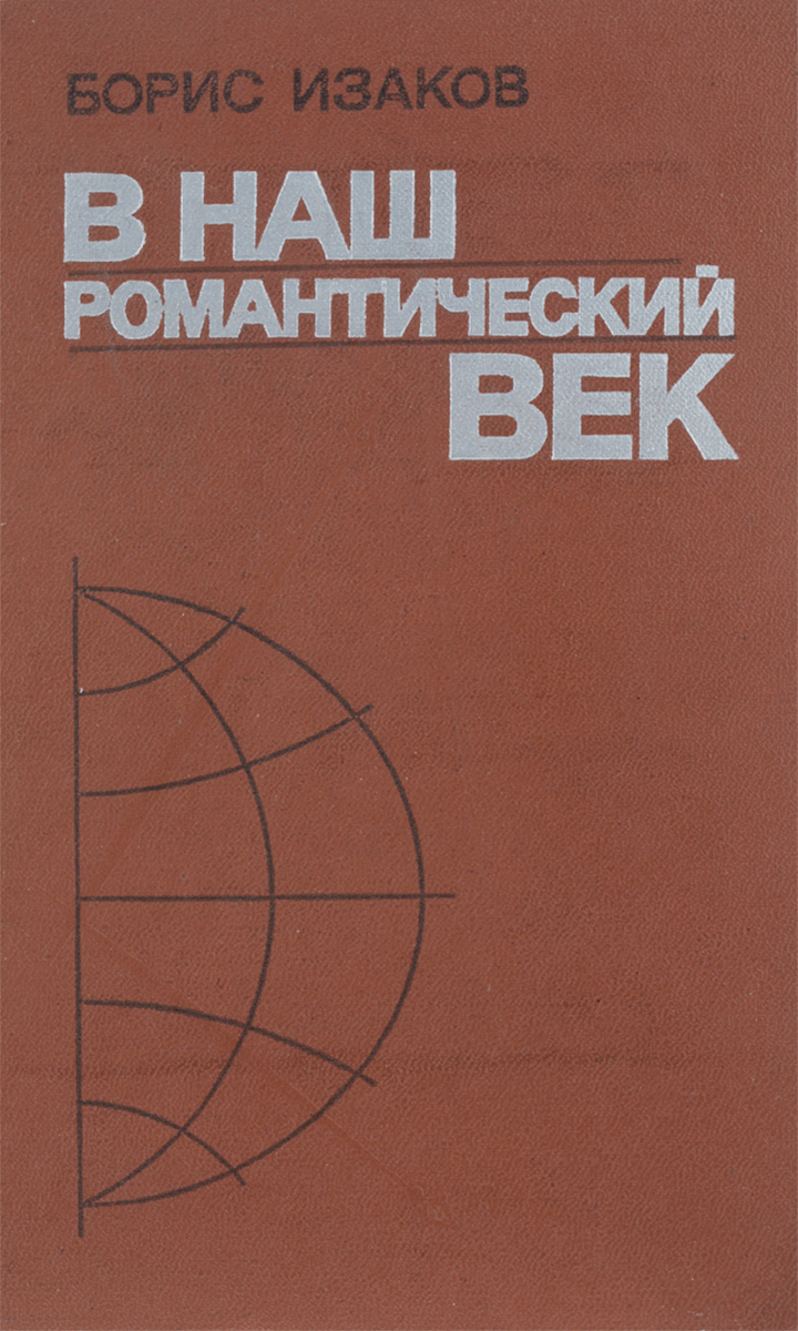 Борис Изаков В наш романтический век