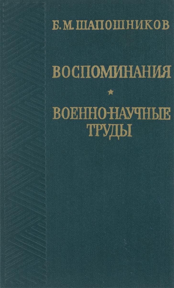 Б. М. Шапошников Воспоминания. Военно-научные труды