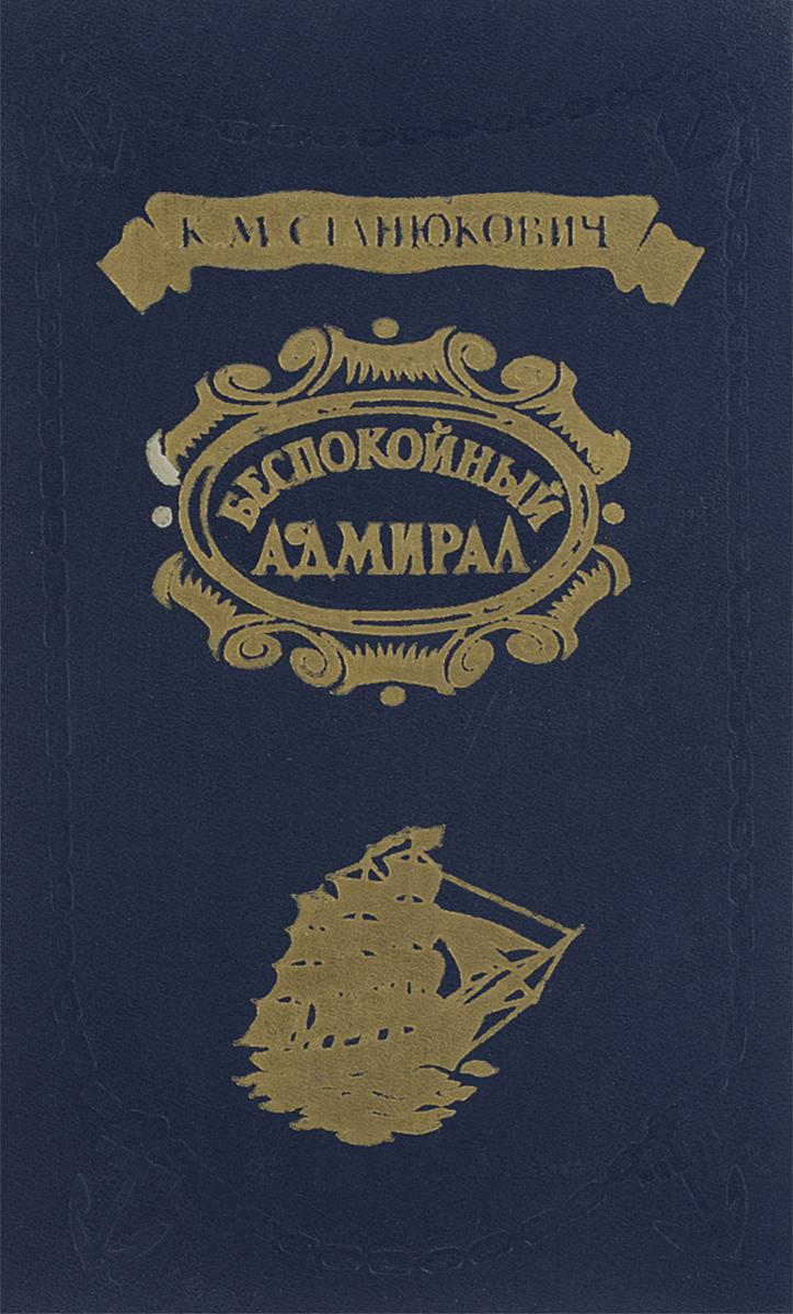 все цены на К. М. Станюкович Беспокойный адмирал онлайн