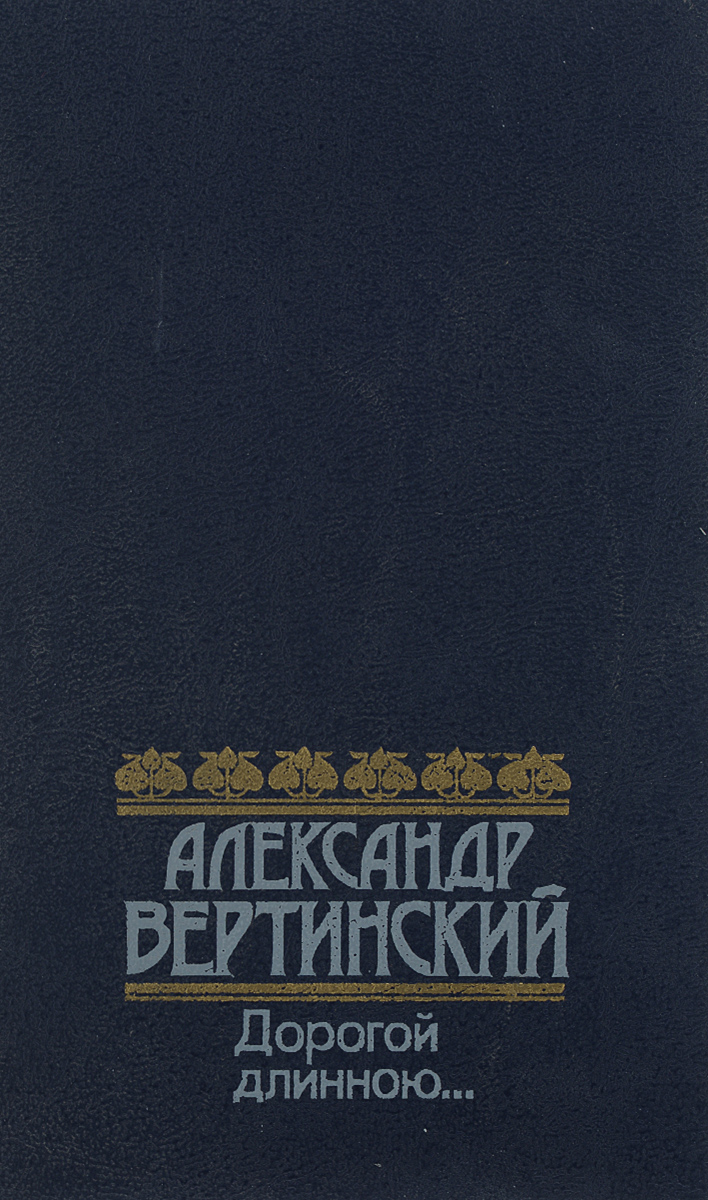 Александр Вертинский Дорогой длинною… александр вертинский александр вертинский vertinski