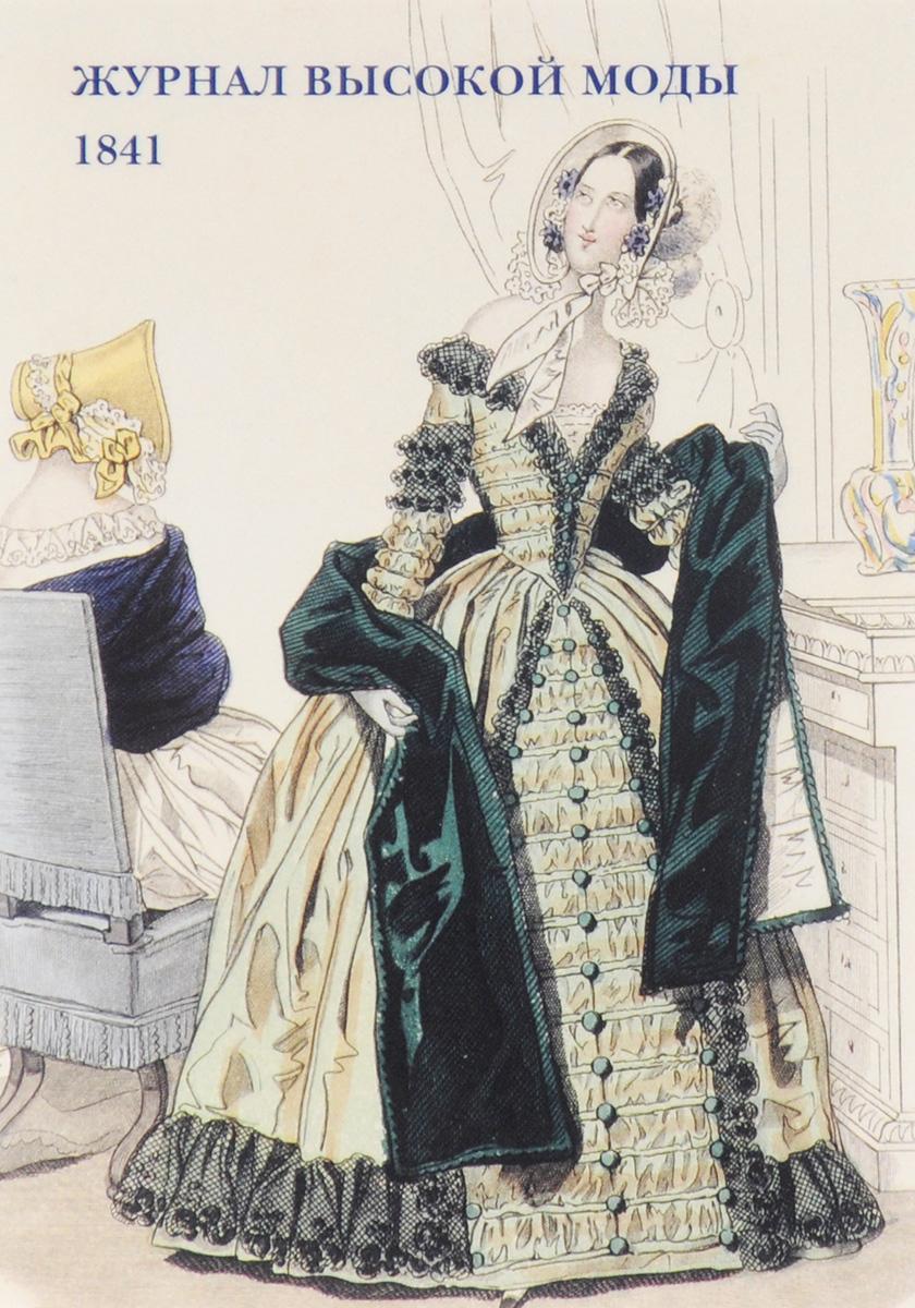 Журнал высокой моды. 1841 (набор из 15 открыток) вестник моды 1894 набор открыток