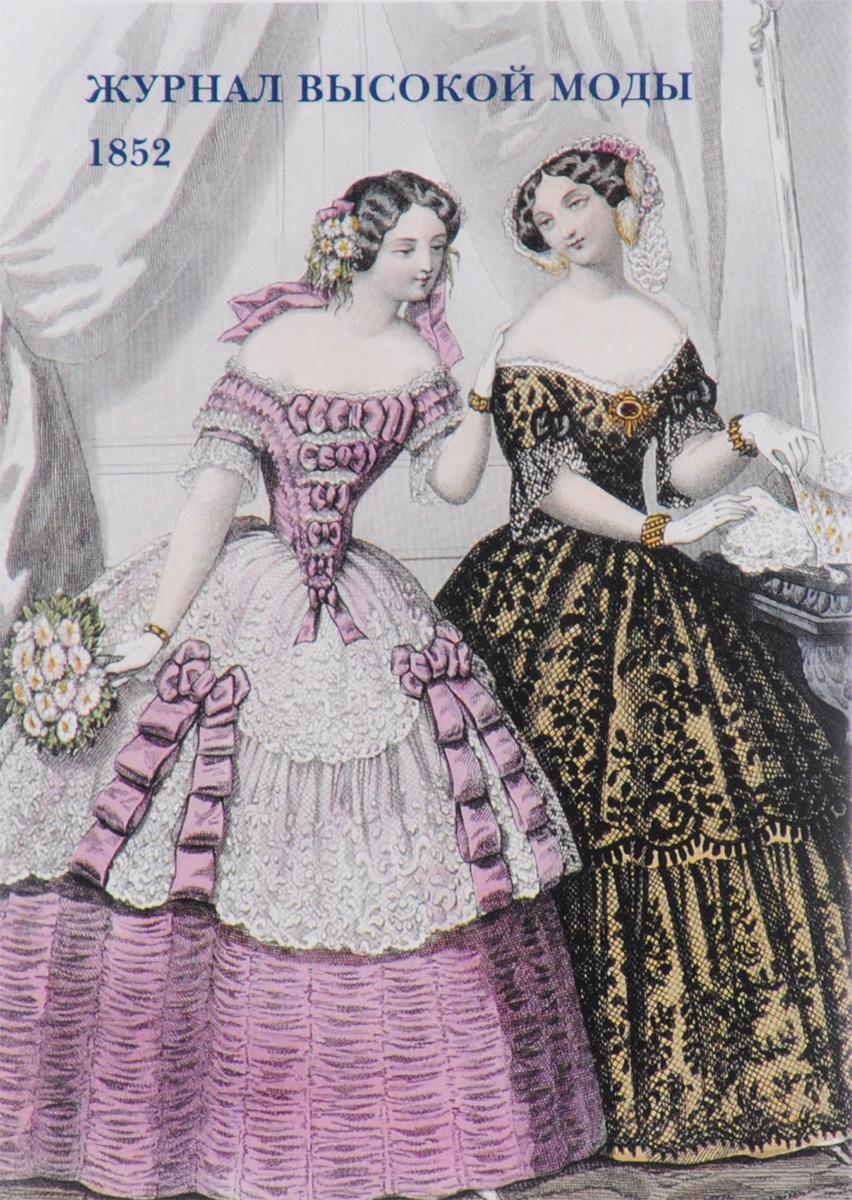 Журнал высокой моды. 1852 (набор из 15 открыток) вестник моды 1894 набор открыток