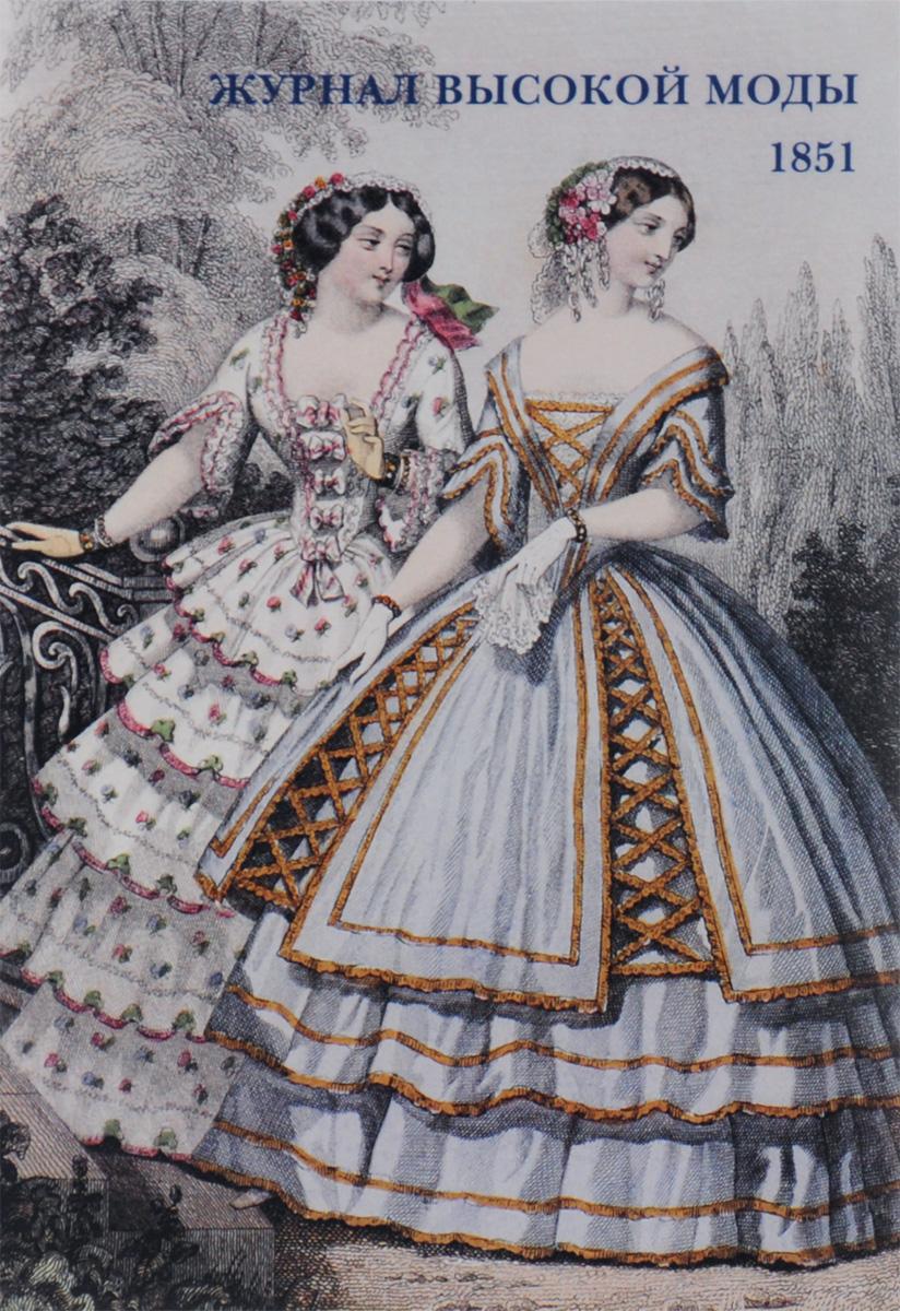 Журнал высокой моды. 1851 (набор из 15 открыток) вестник моды 1894 набор открыток