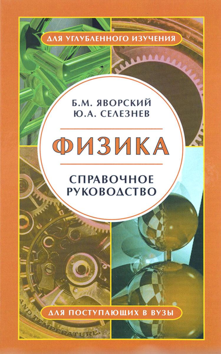 Б. М. Яворский, Ю. А. Селезнев Физика. Справочное руководство