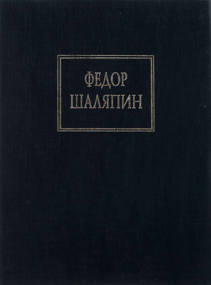 Федор Шаляпин Маска и душа