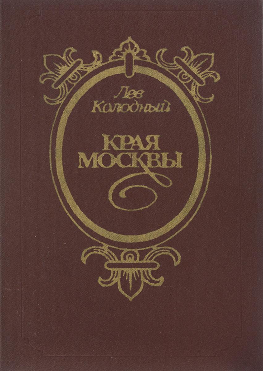 Лев Колодный Края Москвы лев колодный края москвы