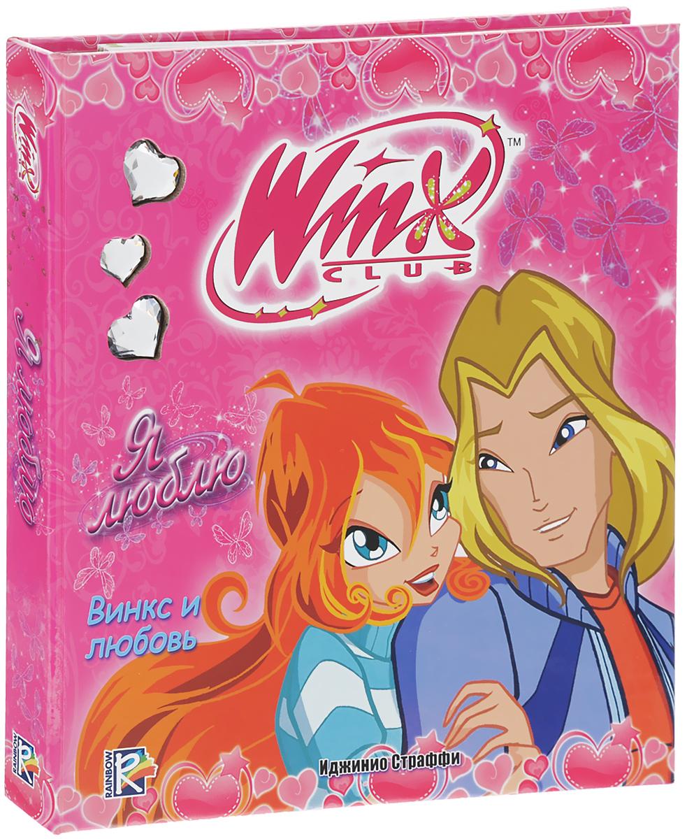 Книга Winx Club. Я люблю