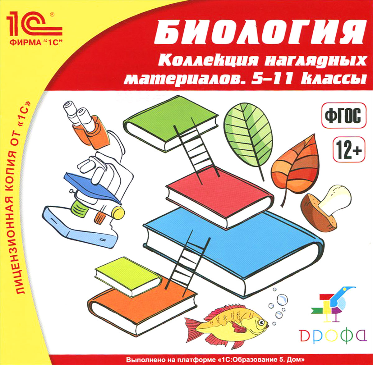1С:Школа. Биология. Коллекция наглядных материалов. 5-11 классы