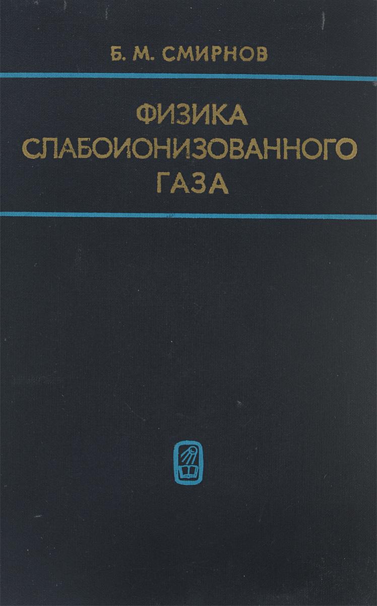 Б. М. Смирнов Физика слабоионизованного газа. В задачах с решениями. Учебное пособие