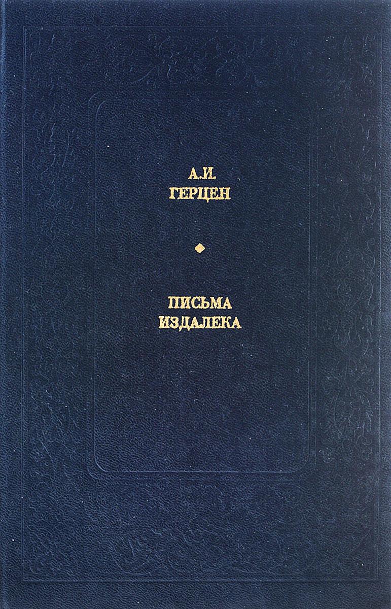 А. И. Герцен Письма издалека