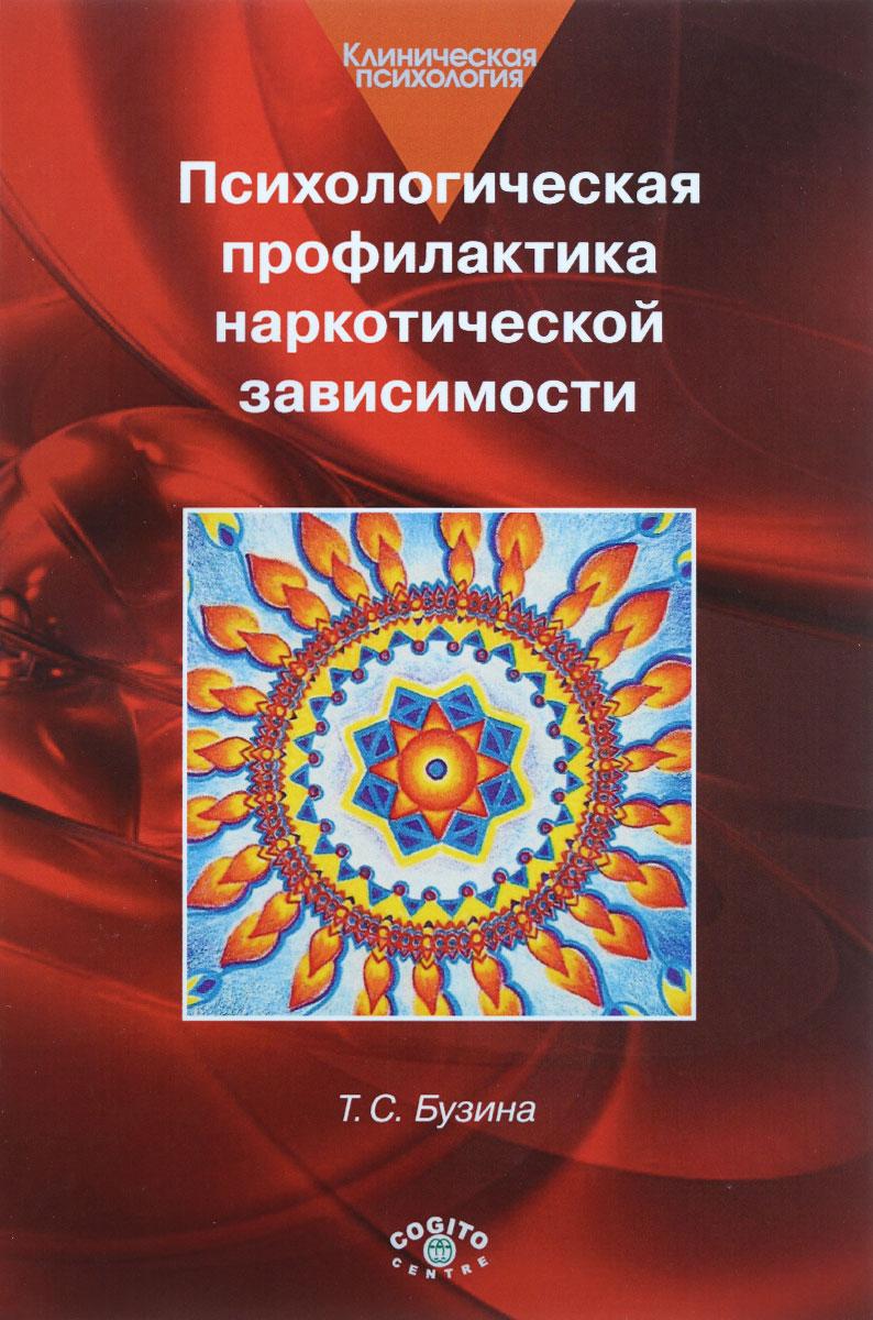 Т. С. Бузина Психологическая профилактика наркотической зависимости