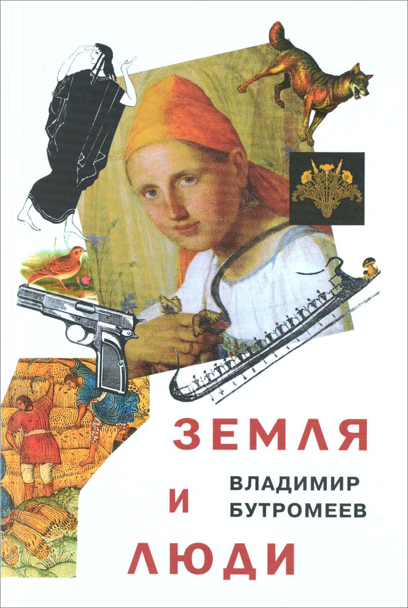 Владимир Бутромеев Земля и люди