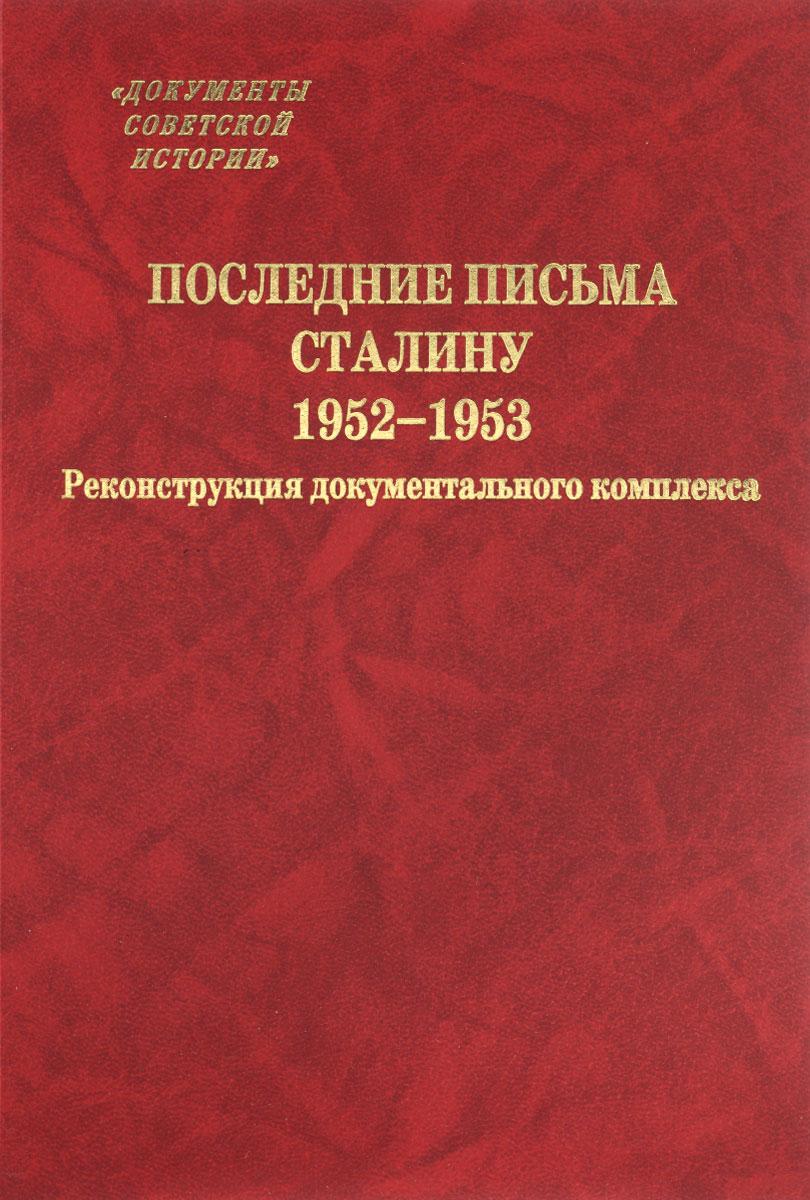 Последние письма Сталину. 1952-1953 гг. Реконструкция документального комплекса