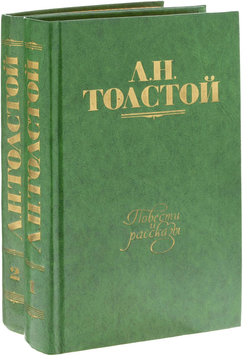Л. Н. Толстой Л. Н. Толстой. Повести и рассказы (комплект из 2 книг) толстой л повести и рассказы
