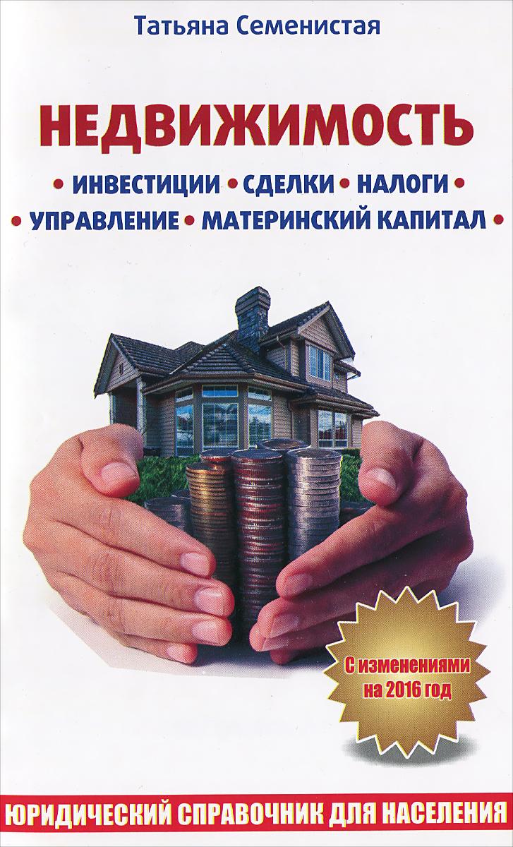 Татьяна Семенистая Недвижимость. Инвестиции, сделки, налоги, управление, материнский капитал
