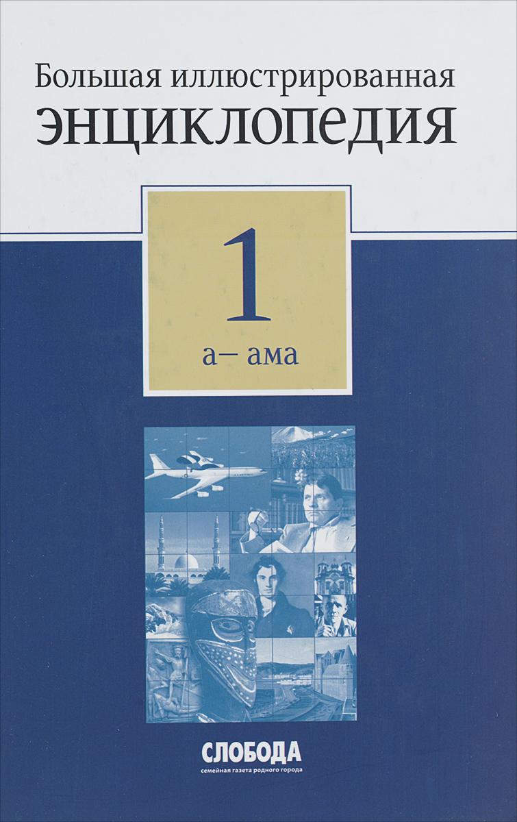 Большая иллюстрированная энциклопедия. В 32 томах. Том 1. А-Ама цена