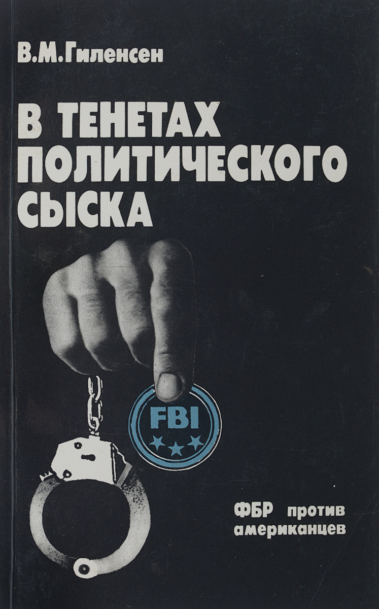 В. М. Геленсен В тенетах политического сыска. ФБР против американцев