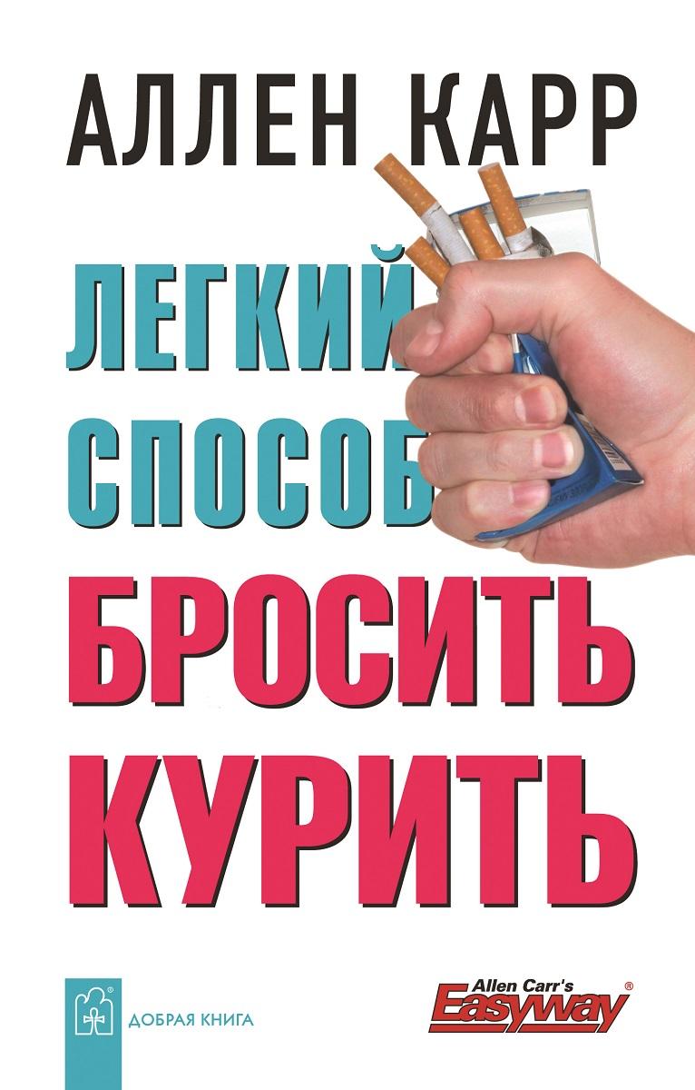 Аллен Карр Легкий способ бросить курить как легко и быстро бросить курить