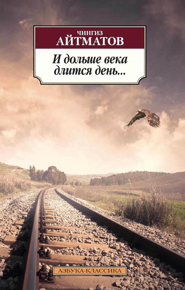 Чингиз Айтматов И дольше века длится день...