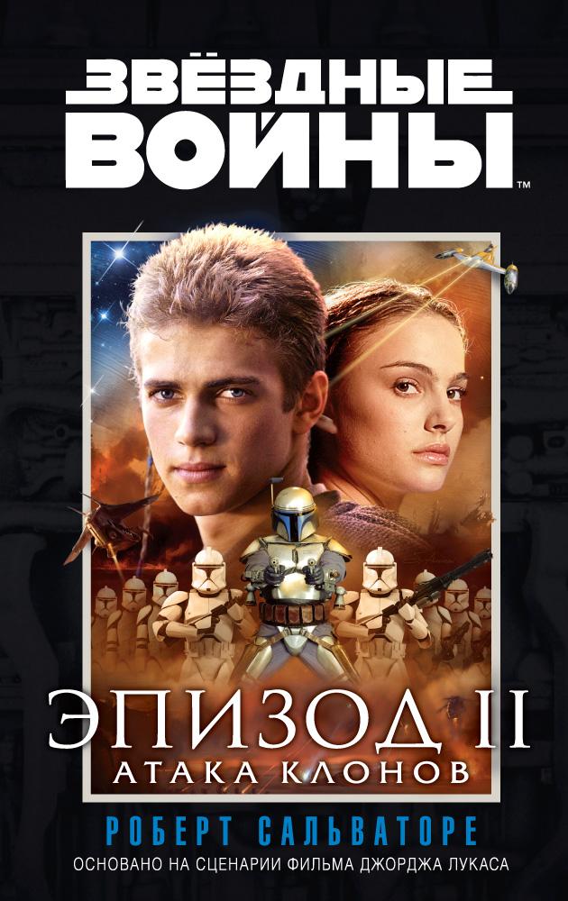 Роберт Сальваторе Звездные Войны. Эпизод II. Атака клонов
