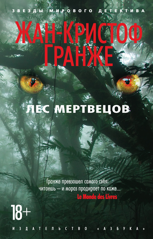 Жан-Кристоф Гранже Лес мертвецов