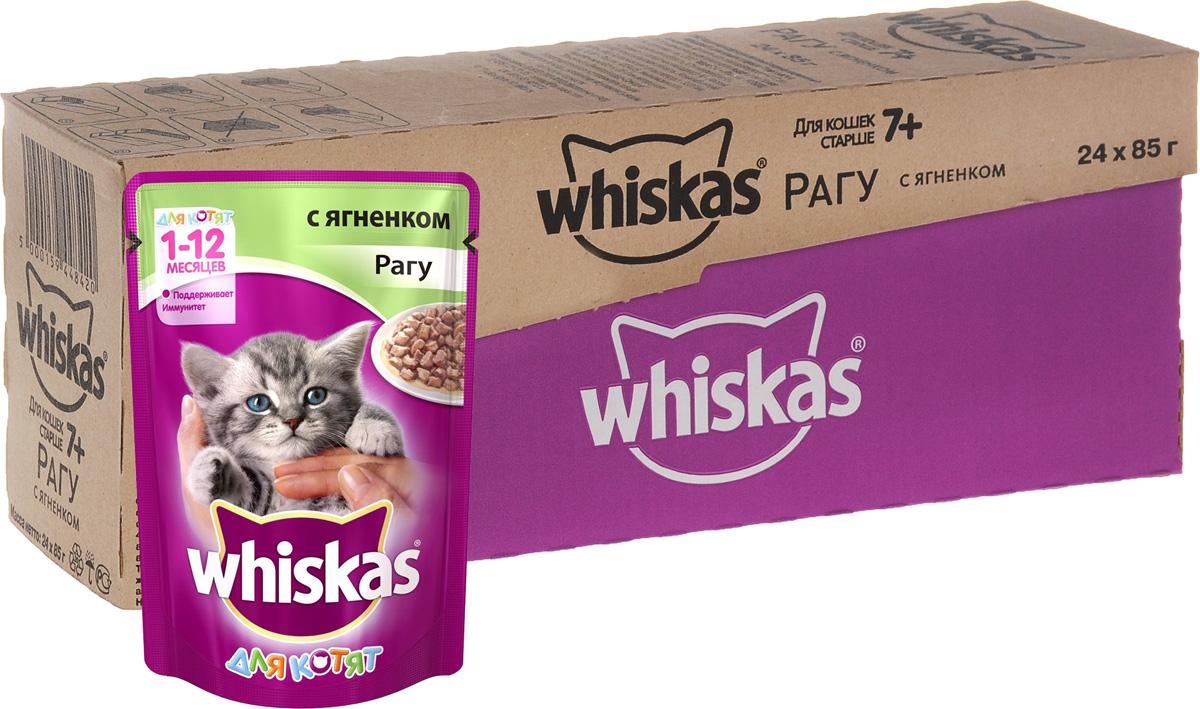 """Консервы """"Whiskas"""" для котят, рагу с ягненком, 85 г, 24 шт"""