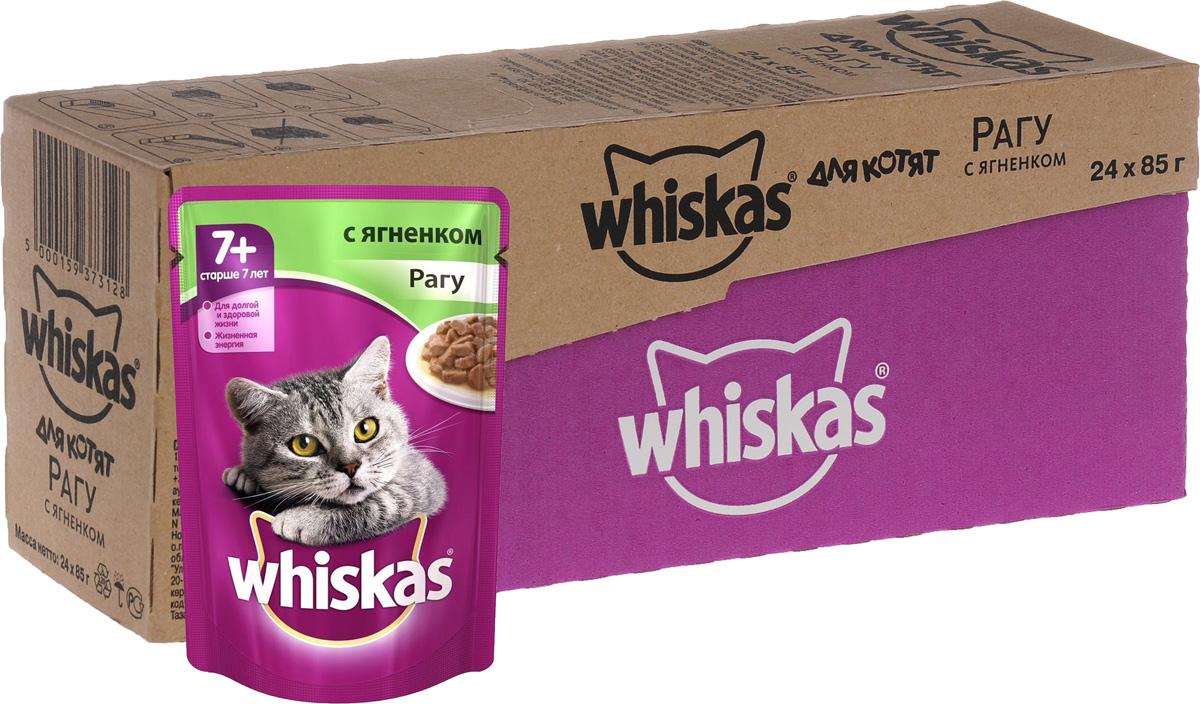 """Консервы """"Whiskas"""" для кошек старше 7 лет, рагу с ягненком, 85 г, 24 шт"""