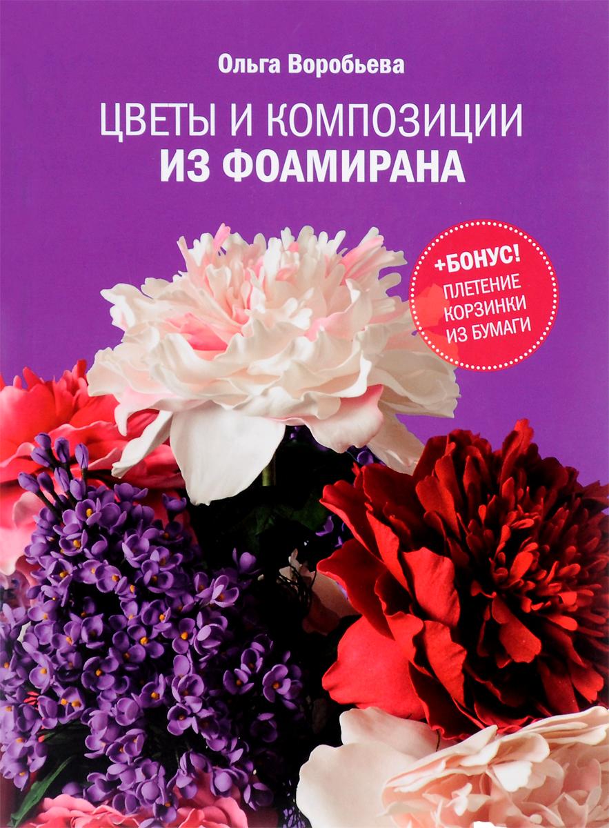 Ольга Воробьева Цветы и композиции из фоамирана