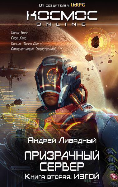 Андрей Ливадный Призрачный Сервер. Книга 2. Изгой
