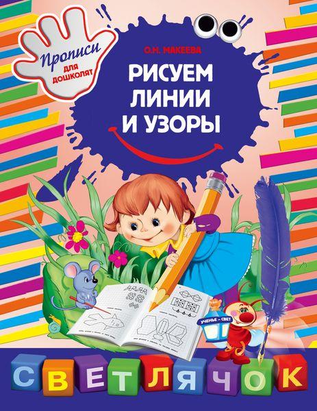 Тартаковская Зинаида Давыдовна Рисуем линии и узоры