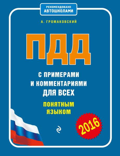 А. Громаковский ПДД с примерами и комментариями для всех понятным языком стоимость