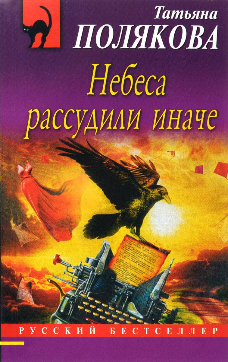 Полякова Т.В. Небеса рассудили иначе