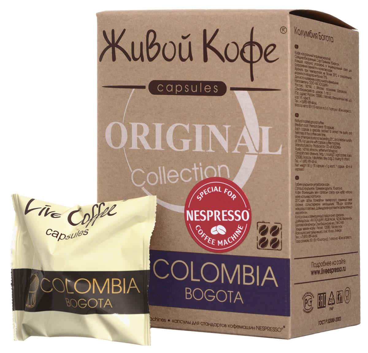 цены на Живой Кофе Colombia Bogota кофе в капсулах (индивидуальная упаковка), 10 шт  в интернет-магазинах