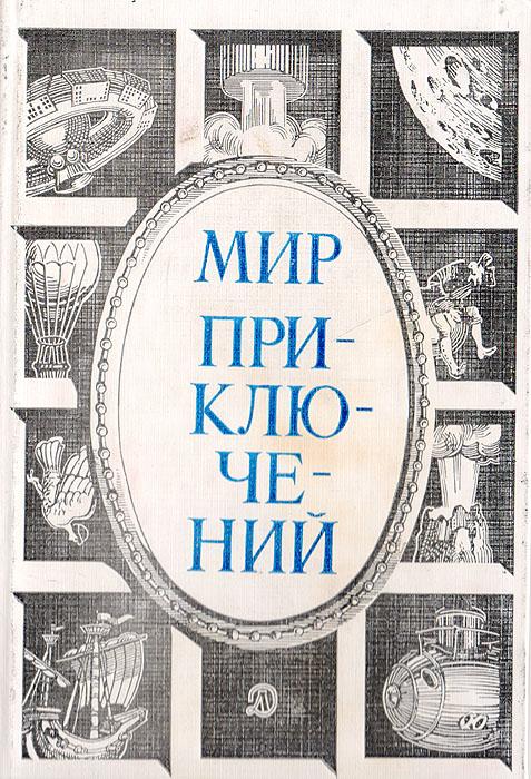 сост. Кулешов А.П. Мир приключений. Антология, 1984