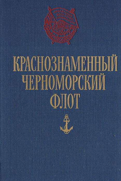 Зоткин Н.Ф., Любчиков М.А. и др. Краснознаменный Черноморский флот цена и фото
