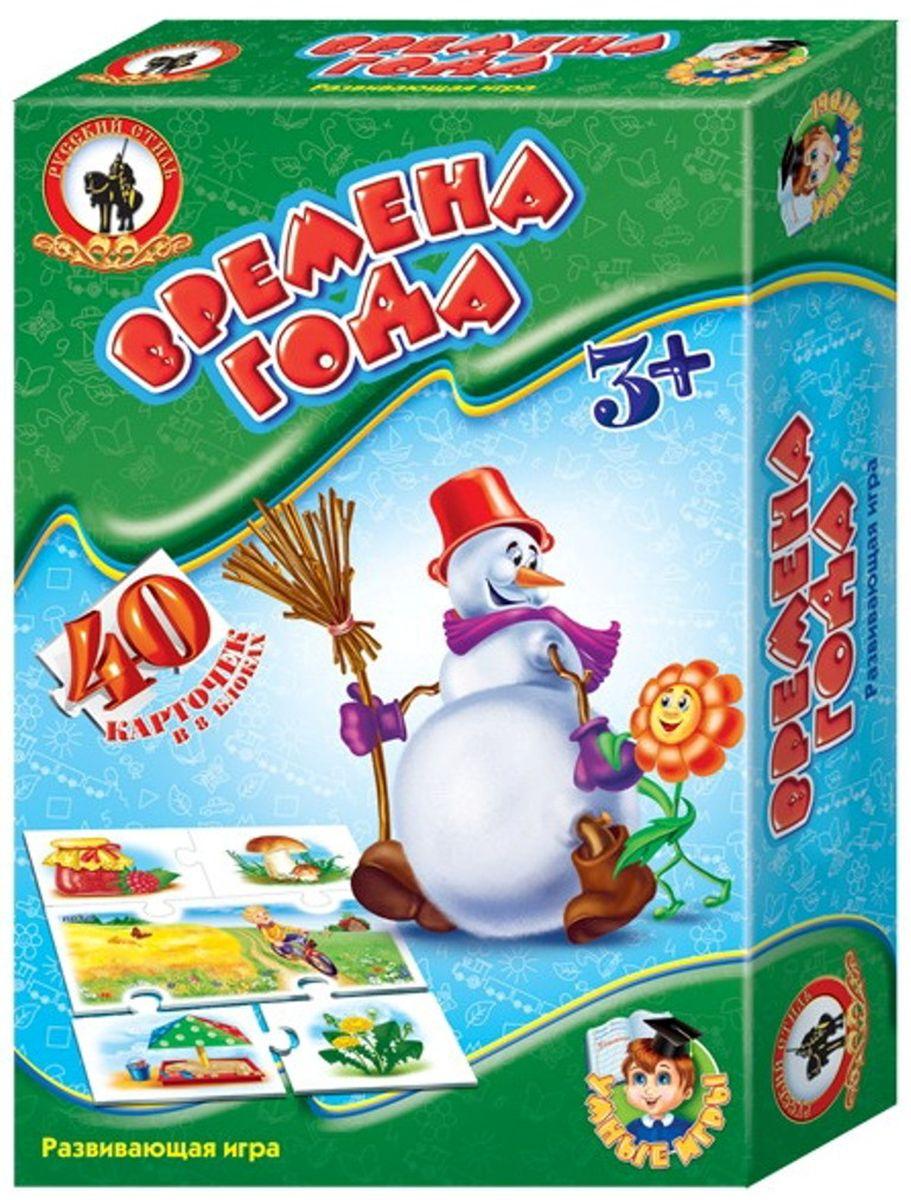 Русский стиль Обучающая игра Умные игры Времена года смит к бумажный гардероб времена года мода и стиль в наклейках