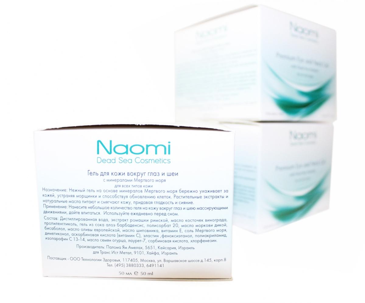 NaomiГель для кожи вокруг глаз и шеи с минералами Мертвого моря, 50 мл Naomi