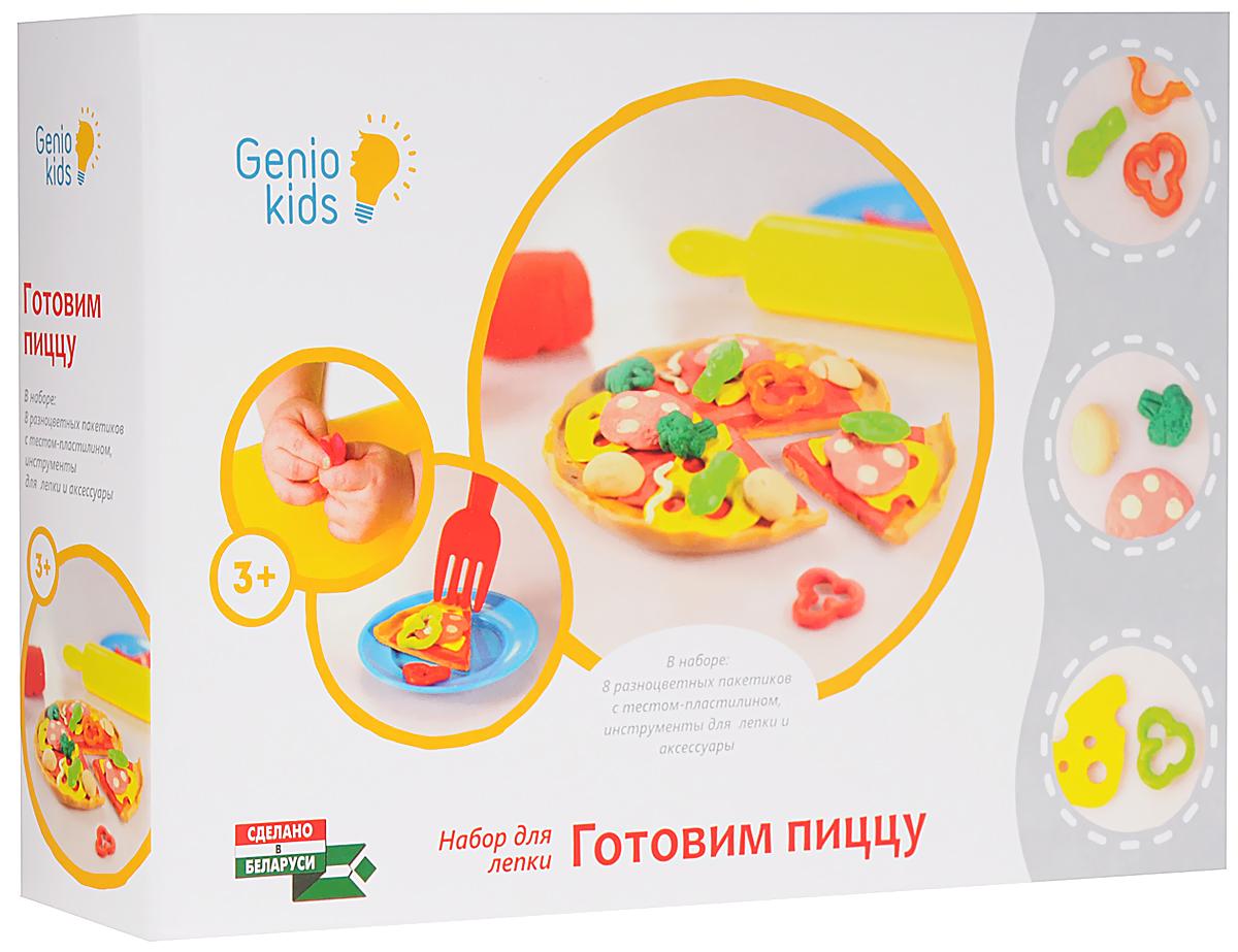 Набор для лепки Genio Kids Готовим пиццу TA1036V набор для лепки genio kids готовим пиццу