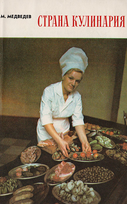 Медведев М. Страна кулинария