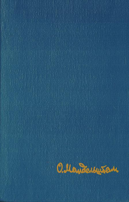 все цены на О. Мандельштам О. Мандельштам. Стихотворения. Переводы. Очерки. Статьи онлайн
